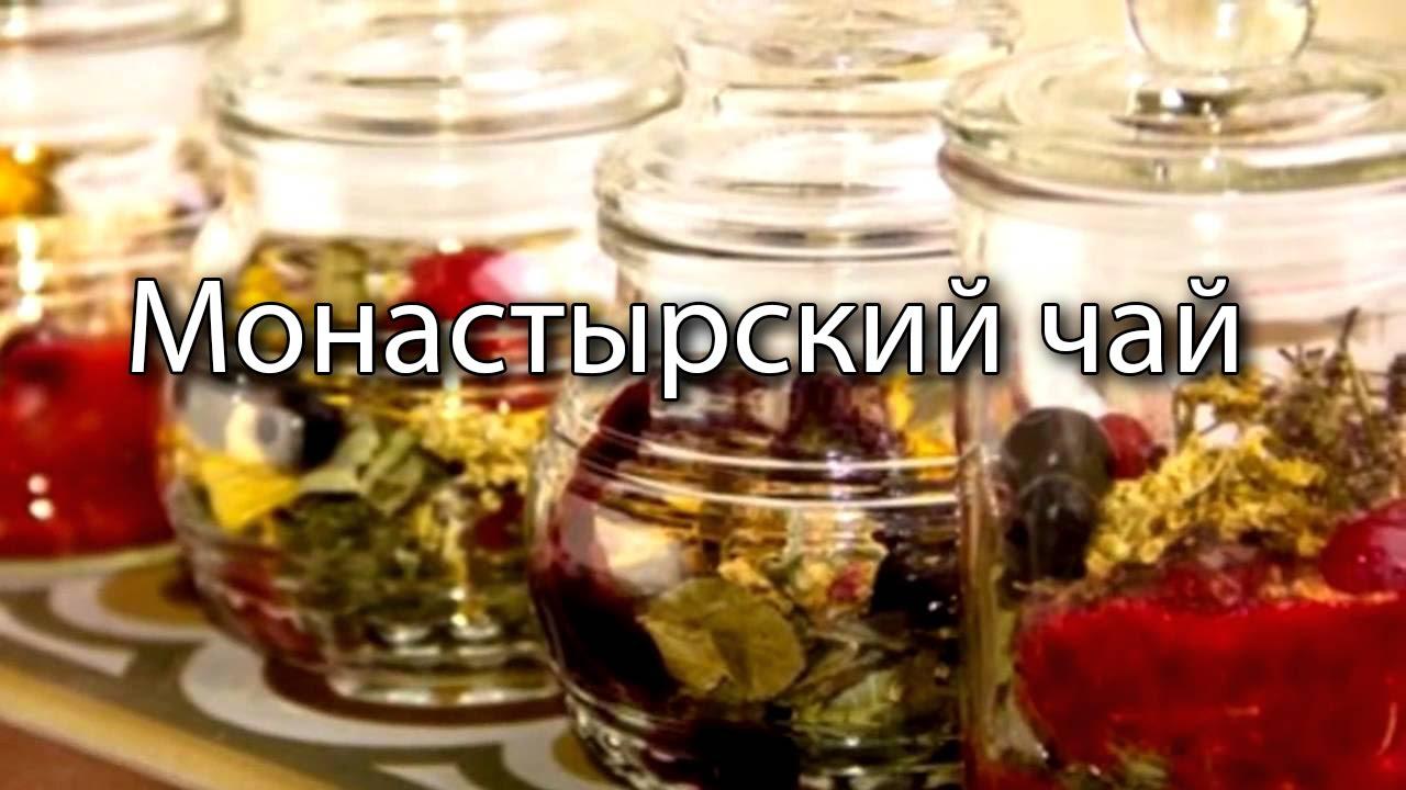 Монастырский Чай Купить В Украине - YouTube