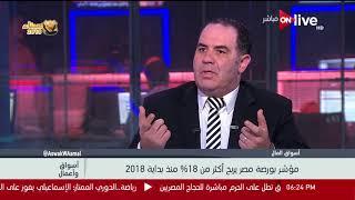 أسواق وأعمال - حوار خاص مع إيهاب سعيد وحديث عن أداء البورصة المصرية خلال الأيام الماضية
