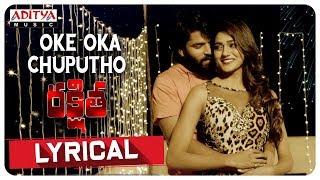 Oke Oka Chuputoo Lyrical Rakshita Songs Karthik Anand Adhire Abhi Shalu Chowrasiya Navya