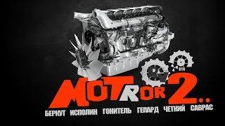 Мотор - Ремейк Обзора Моторов В Кроссаут