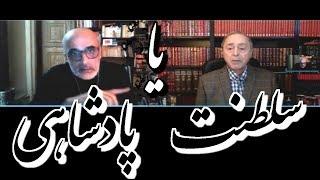 عليرضا ميبدی ـ رضا تقی زاده ـ رامين پرهام « سلطنت  يا  پادشاهی » ـ ايران ؛