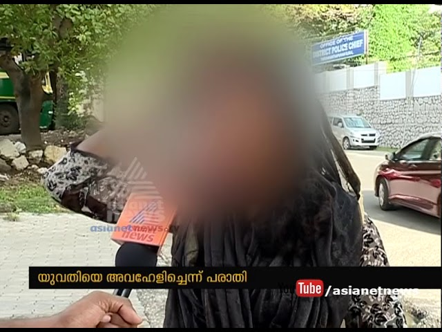 Insult in social media : Women attempt to suicide in Varkala | FIR 22 Aug 2017