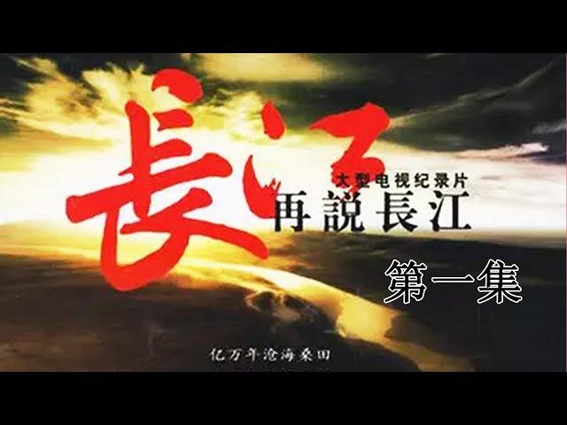 《再说长江》第1集 - 大江巨变 Recovering The Yangtse River EP1【超清】