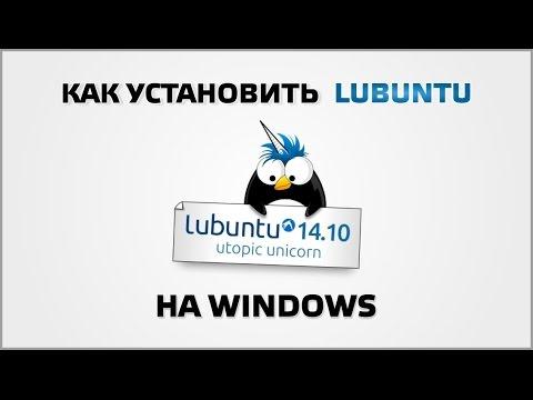 Как установить Lubuntu на Windows