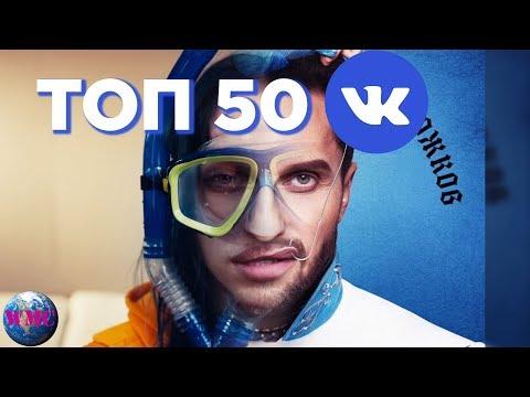 ТОП 50 ПЕСЕН