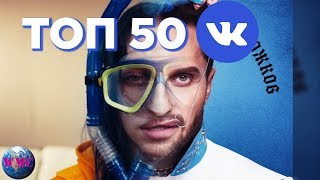 ТОП 50 ПЕСЕН ВКОНТАКТЕ | ИХ ИЩУТ ВСЕ | VK | ВК - 20 Июня 2019