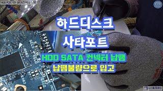 납땜수리-HDD PCB기판 SATA컨넥터 젠더 납땜수리…