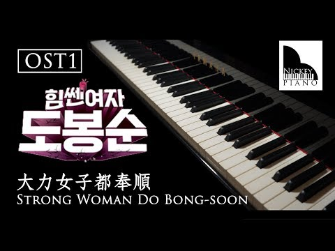 Strong Woman Do Bong Soon OST 1|You're My Garden - Jeong Eun Ji  ► Sheet Music