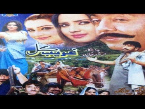 Pashto Islahi Movie GHAREEB GUL - Shahid Khan, Hussain Swati - Pushto Action Telefilm