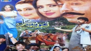 Pashto Islahi Movie GHAREEB GUL - Shahid Khan, Hussain Swati - Pushto Action Telefilm