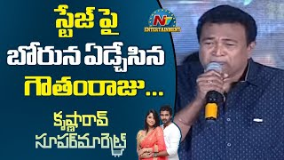 Gautam Raju Speech @ Krishna Rao Super Market Pre Release Event | NTV Entertainment