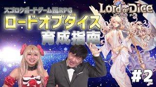 2【LOD】ロードオブダイス、育成指南【スーピコゲームス】