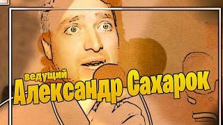 Ведущий на свадьбу - Александр Сахарок (promo)