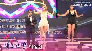 가수이상진/제2고향/대한민국트로트페스티벌