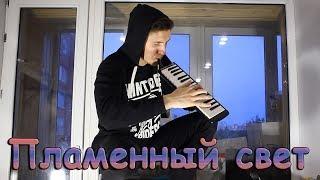 МАКС КОРЖ ДОЛЖЕН УВИДЕТЬ ЭТО / Пламенный Свет Кавер