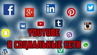 #153 Канал на Youtube и Социальные сети! Как?
