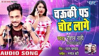 आ गया फिर से मार्केट में धूम मचाने Roshan Rahi का सुपरहिट गाना - Chauki Pa Chot Lage - Bhojpuri Song
