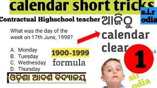 reasoning short tricks,calendar tricks ନୂଆ tricks on calendar TGT