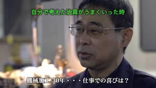 【新潟ものづくり企業15】株式会社 飯塚鉄工所