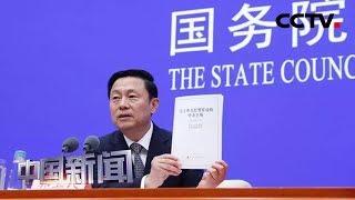 [中国新闻] 中国发表《关于中美经贸磋商的中方立场》白皮书 刚柔相济 加强沟通 | CCTV中文国际