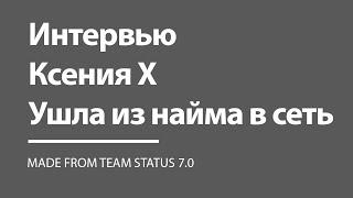 Ксения Х - ключевой участник проекта STATUS 7.0! Поменяла работу в Госдуме на работу в интернете!