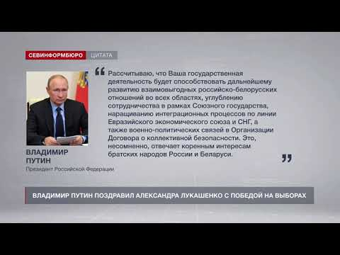 НТС Севастополь: Владимир Путин поздравил Александра Лукашенко с победой на выборах