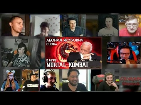 [REUPLOAD][18+]Leonid Yakubovich again in the game Mortal Kombat | RUSSIAN REACTION MASHUP