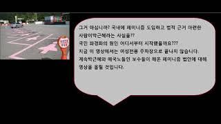 박근혜의 여성전용주차장…