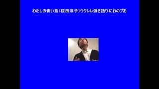 わたしの青い鳥(桜田淳子)ウクレレ弾き語り にわのブお.
