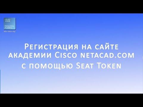 Регистрация на курсы Cisco, Linux с помощью Seat Token на сайте Netacad.com