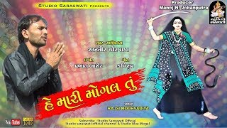He Mari Mogal Tu New Gujarati Song 2018 | Mogal Maa Song | Shabbir Chorvada | Full HD VIDEO