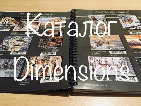 #31. Листаем каталог Dimensions