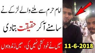 Imam Harm Say Milnay Wala Larka Samnay aa Gia - حقيقة الرجل اللي سلم على الشيخ خالد الغامدي