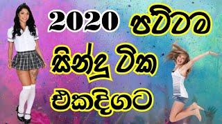 2020 Sinhala Nonstop | Best Sinhala Songs | Sinhala Sindu Ekadigata | 1H Sinhala Songs |Mashup Songs
