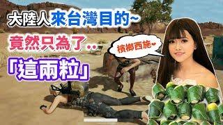 【絕地求生】大陸兄弟的夢想???? 竟然是來台灣看「檳榔西施」體驗本土買一百送兩粒!