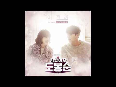 STANDING EGG - 어떨까 (How Would It Be)  [힘쎈여자 도봉순 OST Part.3]