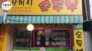 순두부+김밥+소주 8,000원!!! (의정부 맛집 할머…