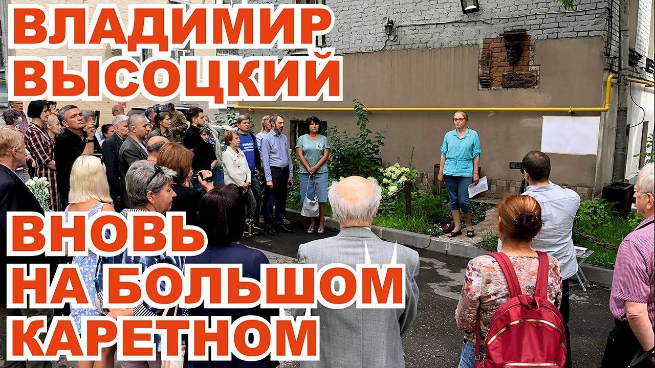 Владимир Высоцкий вновь на Большом Каретном