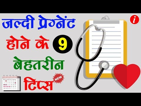 9 Tips to Get Pregnant Fast in Hindi | By Ishan