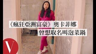 《瘋狂亞洲富豪》的搞笑閨蜜奧卡菲娜(Awkwafina):「曾經想取名叫泡菜鍋!」|73個快問快答|Vogue Taiwan