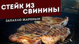 Стейк из свинины. Рецепт для угольного гриля в двух разных маринадах.