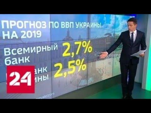 Украина при Зеленском: как живет и к чему стремится страна - Россия 24