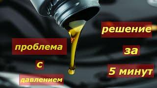 горит мигает лампочка давления масла