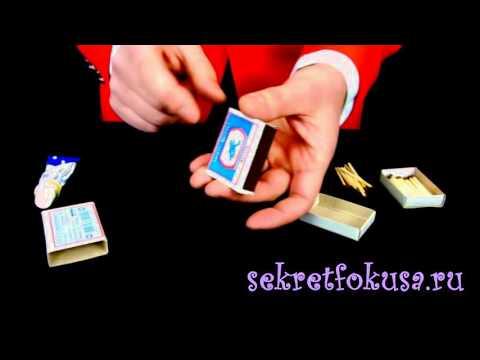 Фокус Спичечный коробок исчезает - Секрет Фокуса