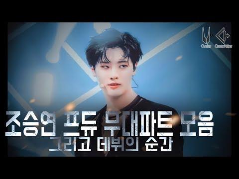 조승연 프듀X 무대파트 모음, 그리고 데뷔의 순간✡