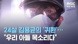 """24살 김용균의 '귀환'…""""우리…"""