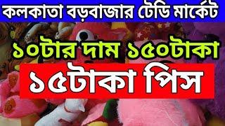 কলকাতা বড়বাজারে ১০টা টেডির দাম ১৫০টাকা | Kolkata Borobazar Tedy Market