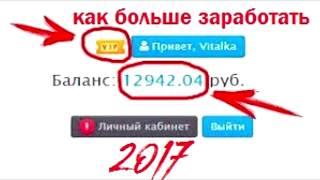 Как заработать 5000 рублей на Disk Space / Заработок в Интернете без вложений 2018