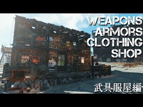〘Fallout4〙 街 家 作り 武具服屋編 フォールアウト4