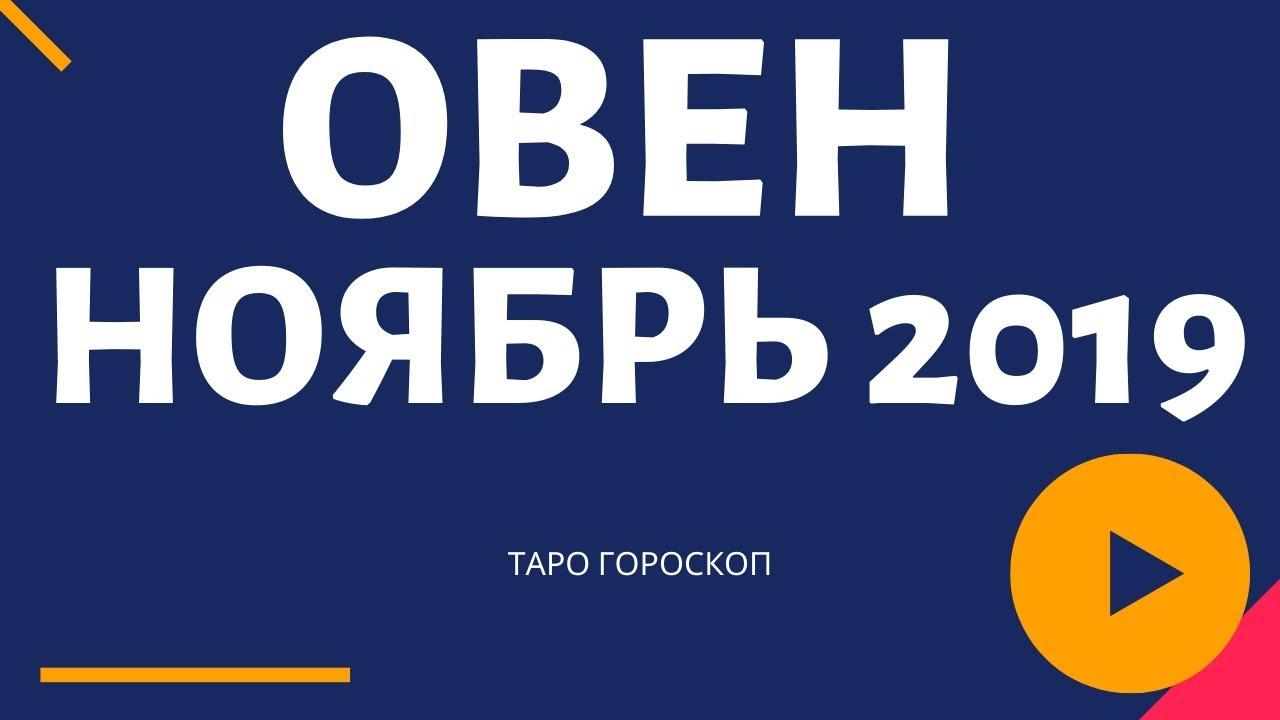 ОВЕН НОЯБРЬ 2019 СОБЫТИЯ И СОВЕТЫ НА МЕСЯЦ ТАРО ГОРОСКОП